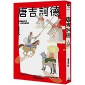 唐吉訶德(全新彩頁增量版)