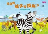 是誰把驢子變斑馬?:加薩動物園的故事