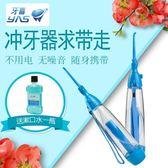 沖牙機 洗牙器潔牙器沖牙器 家用便攜式水牙線洗牙機非電動口腔沖洗LV160【滿一元免運】