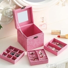 復古首飾盒收納盒家用小古風大容量便攜中國風耳環耳飾品耳釘盒子  茱莉亞