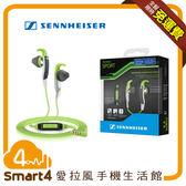 【愛拉風 X 運動耳機】 Sennheiser MX 686G SPORTS 運動型耳機 防水防汗 配戴舒適