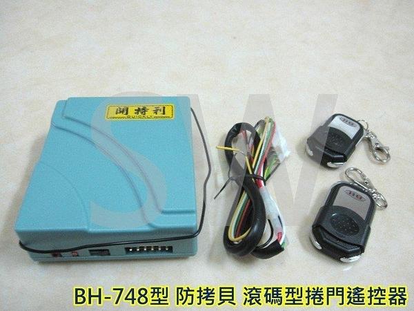 BH-748 電動鐵捲門遙控器 基本款可換各廠牌 鐵卷門搖控器 防盜拷防掃描 捲門馬達 滾碼發射器