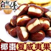 即期品-椰棗夏威夷果110g 賞味期2020年8月25日 品質良好 請盡快食用