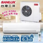 【台灣三洋SANLUX】10-12坪 變頻單冷分離式冷氣。 一對一 /SAE-63V7+SAC-63V7(含基本安裝)