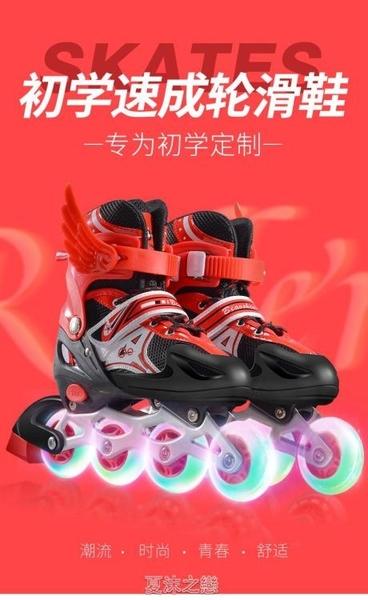 溜冰鞋兒童全套裝男女旱冰鞋輪滑鞋直排輪3-4-5-6-8-10-12歲初學 快速出貨