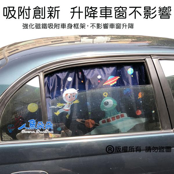 磁性車窗遮陽簾 窗簾 防曬隔 汽車車用 窗簾 側窗 擋光 側擋 台灣出貨 現貨 米荻創意精品館