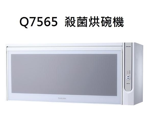 【歐雅系統家具】櫻花 SAKURA Q7565AW 殺菌烘碗機
