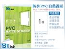 PKink-背膠防水PVC自黏霧面 A4