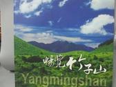 【書寶二手書T6/動植物_XFT】暢覽竹子山