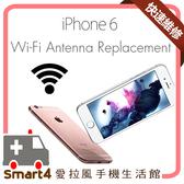 【愛拉風】更換WiFi天線 可刷卡 iPhone6 Wi-Fi故障 訊號弱 現場維修免留機 不怕資料外洩 ptt推薦店家