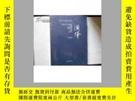 全新書博民逛書店演繹附DVD光盤一張(原價)Y196849 汪大偉主編 上海錦繡