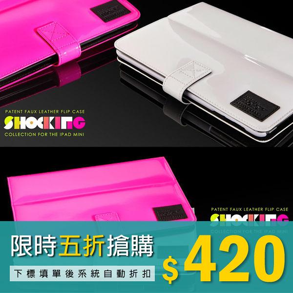 【愛瘋潮】more. Shocking Collection 活力亮彩漆皮保護套 for iPad mini
