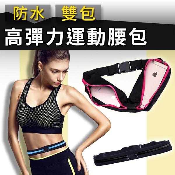 登山 自行車 大容量手機包★防水高彈力雙口袋運動腰包(3色選) NC17080218 ㊝加購網
