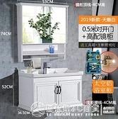 太空鋁衛浴浴室櫃組合洗漱台衛生間洗臉盆池簡約現代洗手盆櫃面盆 安雅家居