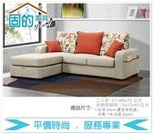 《固的家具GOOD》410-2-AJ 黛絲L型布沙發/全組【雙北市含搬運組裝】