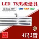 旭光 LED 4尺2管 黑板燈 無開關 附旭光燈管 可調角度 吊燈 吸頂燈 教室燈 YD20E26【奇亮科技】含稅