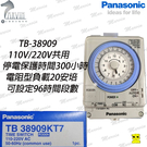 PANASONIC 國際牌定時器 TB38K系列 TB-38909 110/220V共用電壓 表面安裝