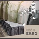 荷葉式床裙系列【雙人特大(6x7)尺寸下標區】 經典五色款-麗塔LITA-