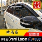【一吉】17年後 Grand Lancer 晴雨窗 /台灣製 lancer晴雨窗 grandlancer晴雨窗 lancer原廠晴雨窗