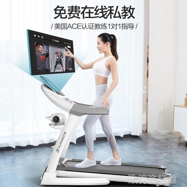 ELF跑步機家用款小型折疊式多功能超靜音家庭室內健身房專用【衣好月圓】