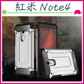 Xiaomi 紅米Note4 金剛鐵甲系列背蓋 防摔盔甲手機殼 全包邊保護套 蜘蛛網手機套 保護殼
