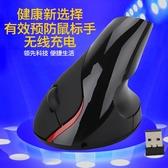 鋰電池充電無線滑鼠二代人體工程學垂直滑鼠直立式創意滑鼠滑鼠