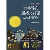 屋頂上的貓:素養導向國語文評量設計實務 (916110)