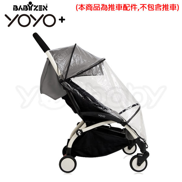 法國 BABYZEN YOYO Plus / YOYO 手推車專用雨罩(6m+)
