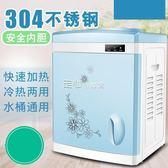 底座喝水迷你型小桶學校聰明蓋飲水器熱水飲水機家用置小型家庭   走心小賣場igo220v
