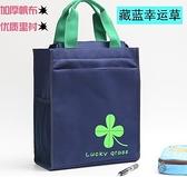 防水袋 中小學生手提袋美術袋帆布補習袋補課包手提文件袋防水兒童拎書袋【快速出貨八折鉅惠】