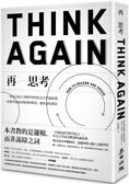 再思考:一堂近百萬人爭相學習的杜克大學論辯課,你將學會如何推理與舉證,避免認知謬