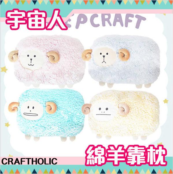宇宙人 綿羊 抱枕 靠枕 坐墊 珊瑚絨毛 日本正版 SHEEP craftholic 該該貝比日本精品 ☆