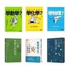 《劉炯朗開講3分鐘讀懂社會、文學與自然科學+誰說不能從武俠學數學、物理、化學》(6冊)