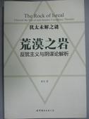 【書寶二手書T3/軍事_ZBN】荒漠之岩:反猶主義與陰謀論解析_鐵戈