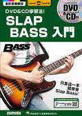 【小叮噹的店】全新 貝士系列.SLAP BASS入門.附DVD+CD