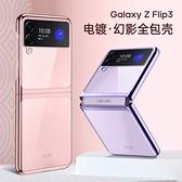 三星 Galaxy Z Flip3 5G 電鍍框 幻影系列 全包覆 手機殼 手機套 透明殼 超薄 裸基手感 保護殼