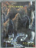【書寶二手書T2/收藏_ZBY】敬華2014春季藝術品拍賣會_中國近現代書畫專場