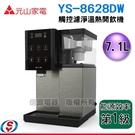 【新莊信源】7.1公升【元山觸控濾淨溫熱開飲機】YS-8628DW