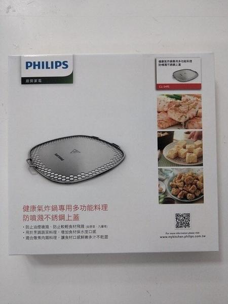 【贈原廠食譜+煎烤盤+烘烤鍋+防噴上蓋+果汁機】PHILIPS HD9642 飛利浦健康氣炸鍋