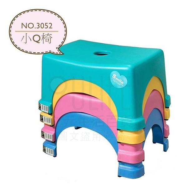 【九元生活百貨】展瑩3052 小Q椅 止滑椅 防滑椅 矮凳 小椅子