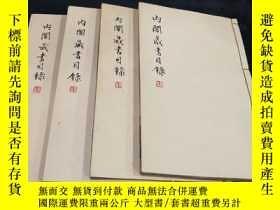 二手書博民逛書店罕見民國精刻本內閣藏書目錄八卷四冊全Y14668