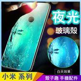 夜光玻璃殼 小米8 小米A1 小米A2 彩繪手機殼 卡通手機套 保護殼保護套 全包邊防摔殼