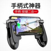 ipad平板蘋果專用電腦刺激mini自動壓搶手機pad手遊手柄輔助套 教主雜物間