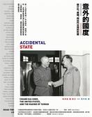 (二手書)意外的國度:蔣介石、美國、與近代台灣的形塑