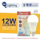 舞光 LED 12W 3000K 黃光 E27 全電壓 可調光 球泡燈 _ WF520260
