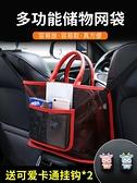汽車座椅間網兜車載多功能收納神器儲物掛袋車用椅背車內置物用品 風馳