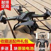 遙控飛機無人機航拍高清專業四軸飛行器直升飛機充電兒童玩具男孩 YXS 優家小鋪