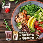 【鮮食優多】信豐農場台灣紅藜帶殼紅藜2入+脫殼紅藜2入