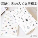 【東京正宗】 品味生活 水彩 插畫 風格 拍立得 收納 相本 相簿 120入 共2款