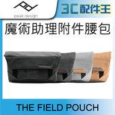 免運 Peak Design 魔術助理附件腰包 攝影包 相機包 側背 可搭配Leash/Capture 公司貨